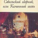 Испанская драматургия: Тирсо де Молина. «Севильский озорник, или Каменный гость»