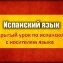 Открытые уроки по испанскому языку с носителями в Москве!