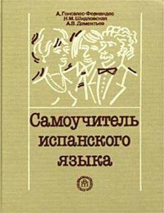 Самоучитель испанского языка. А. Гонсалес-Фернандес, Н.М. Шидловская, А.В. Дементьев.